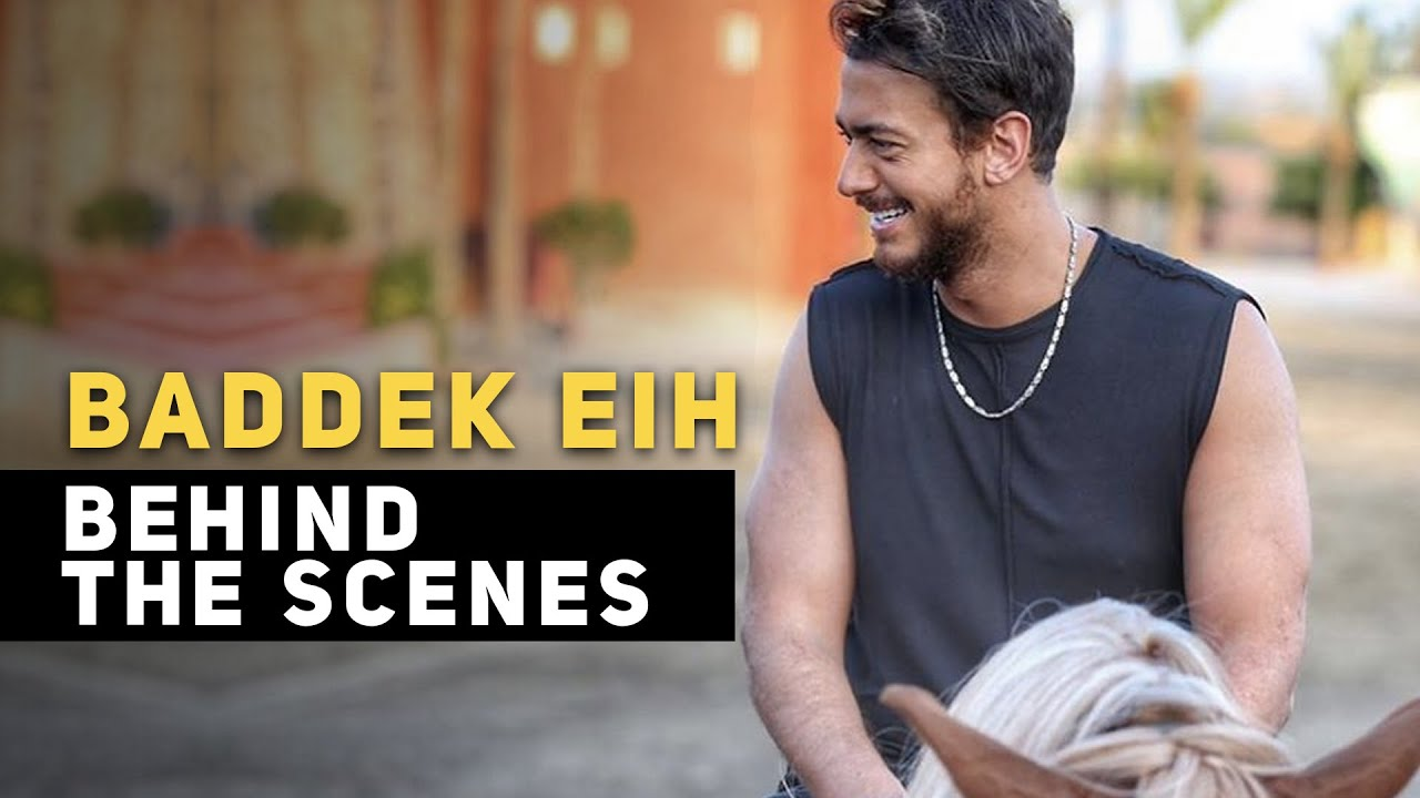 Saad Lamjarred - BADDEK EIH (Behind the Scenes Part 2)  |  ( 2 سعد لمجرد - بدك ايه  ( الكواليس الجزء