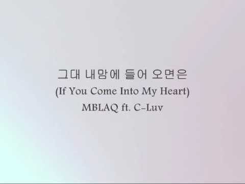 MBLAQ ft. C-Luv - 그대 내 맘에 들어오면은 (If You Come Into My Heart) [Han & Eng]