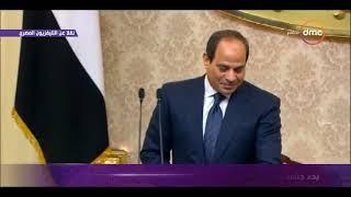 الرئيس عبد الفتاح السيسي يؤدي اليمين الدستورية أمام مجلس النواب عن ولايته الثانية - 8 الصبح