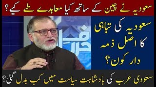 What Contract Had Been Signed By China & Saudia? | Harf e Raaz | Neo News