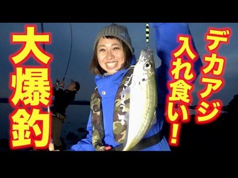 #1 デカアジ連発�釣りアイドル大興奮�?