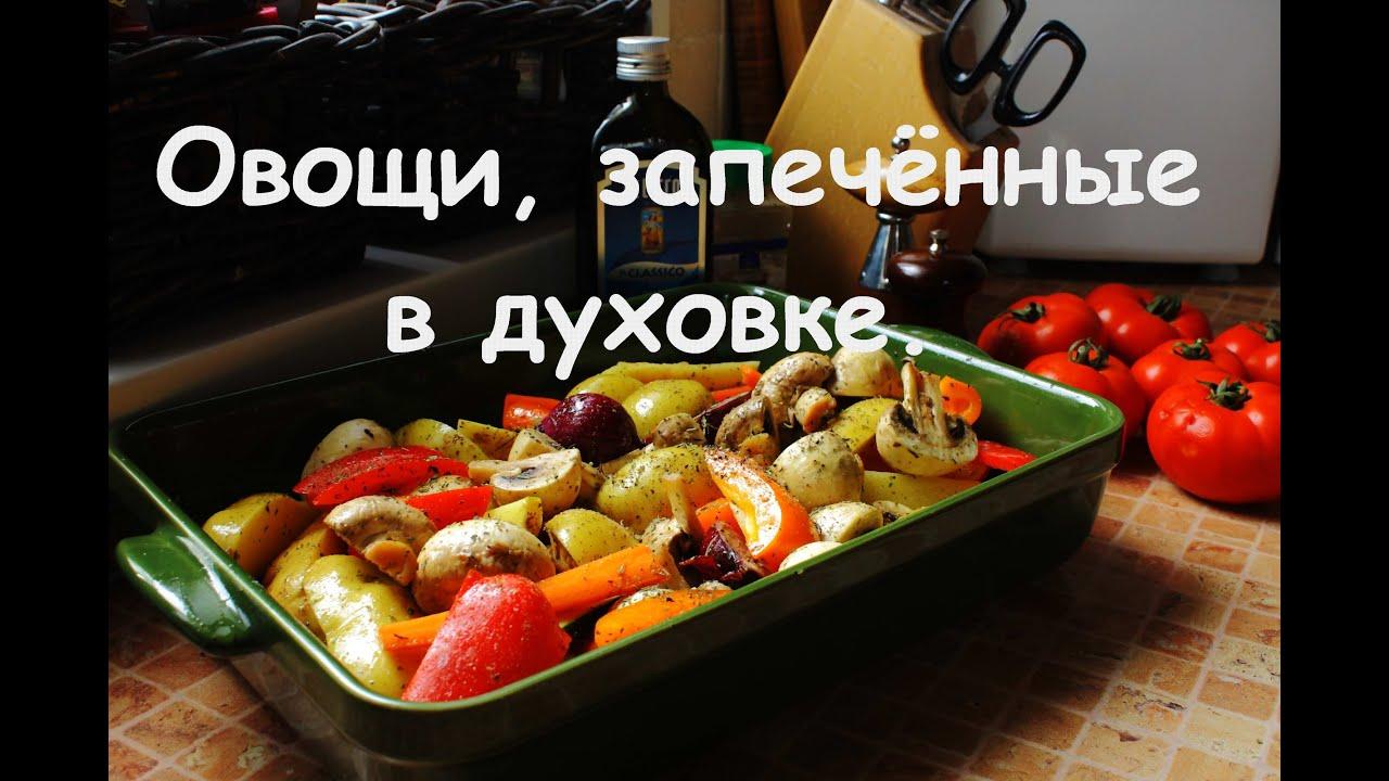 запеченные овощи в духовке рецепт с фото с фаршем