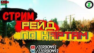 СТРИМ - Escape from Tarkov - РЭЙД ПО КАРТАМ