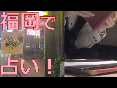 福岡・大名で占い沖縄のフォーチュンバスで有名な與儀淳さんの鑑定を受けた結果