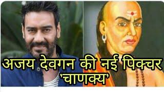 Ajay Devgan Upcoming Movie Chanakya 2018 | Ajay Devgan Latest News | Chanakya Ajay Devgan