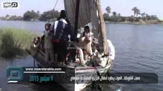 مصر العربية | بسبب الفلوكة.. الموت يطارد أطفال الجزيرة المستجدة بسوهاج