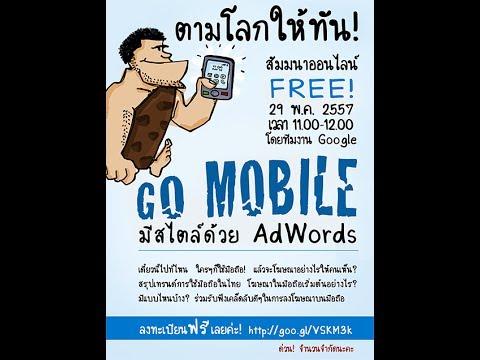 """สัมมนาออนไลน์  """"Go Mobile มีสไตล์ด้วย AdWords"""""""
