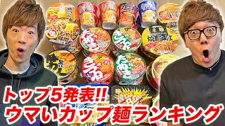 【ランキング】ヒカキン&セイキンが選ぶマジでウマいカップ麺トップ5発表!【カップラーメン】