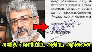 Ajith Latest Statement | News in Tamil