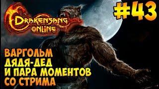 Drakensang Online → 43: Полнолуние