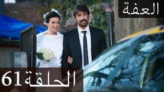 العفة الدبلجة العربية - الحلقة 61 İffet