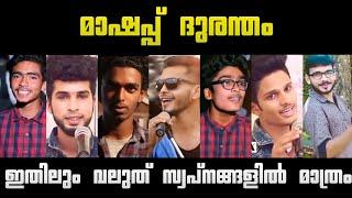 മാഷപ്പ് ദുരന്തം | Malayalam Funny mashups trolls
