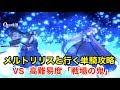 【FGO】メルトリリスと行く単騎攻略 vs 高難易度「戦場の鬼」【復刻:ぐだぐだ明治維新 ライト版】