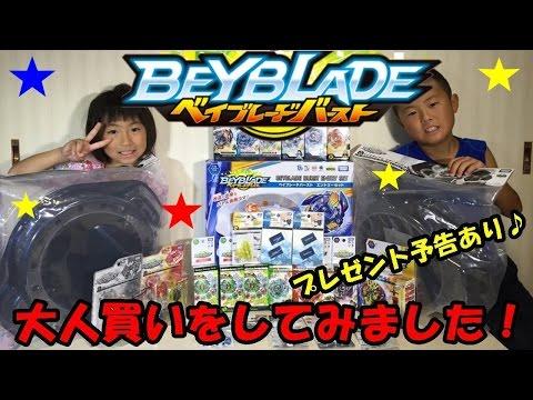No357【 ベイブレード バースト その1 】 ベイブレードバースト色々を大人買いしました! Toy Takaratomy Beyblade 新商品