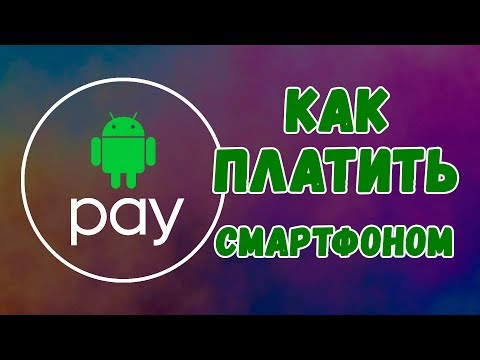Android Pay. Как работает Андроид Пэй?