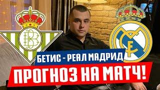 Бетис Реал Мадрид прогноз и ставка на футбол Чемпионат Испании