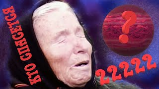 Ванга 2020. Кто спасется!!! Шокирующие предсказания Ванги!!! Из Италии с любовью!