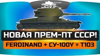 Новая Прем-ПТ СССР! ● Ferdinand + СУ-100Y = Т103