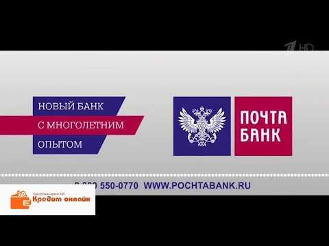 Кредит от Почта Банк на сумму до 500 000 рублей в тот же день!