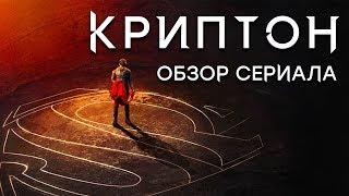 "КРИПТОН ""KRYPTON"" ОБЗОР СЕРИАЛА"