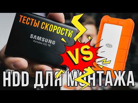 SSD T5 против HDD LaCie | Подробные тесты скорости | HDD для монтажа видео