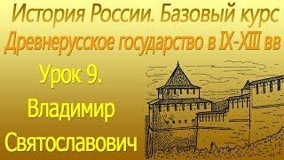 Владимир Святославович. Древнерусское государство в IХ-ХIII вв. Урок 9