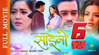 SAINO   New Nepali Movie 2020   Nita, Miruna, RajKumar, Bhuwan Chand   Full Movie      COVID-19