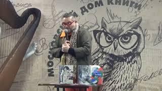 Александр Васильев в Доме Книги