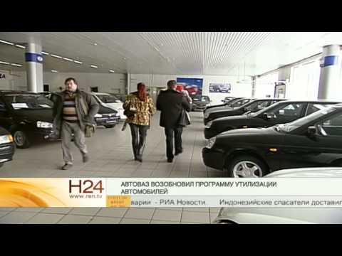 """АвтоВаз"" возобновил программу утилизации автомобилей"