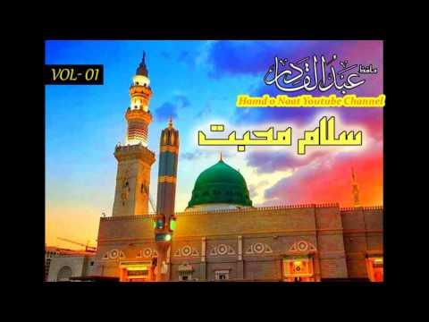 Rasool Allah | Hafiz Abdul Qadir (Vol-1)