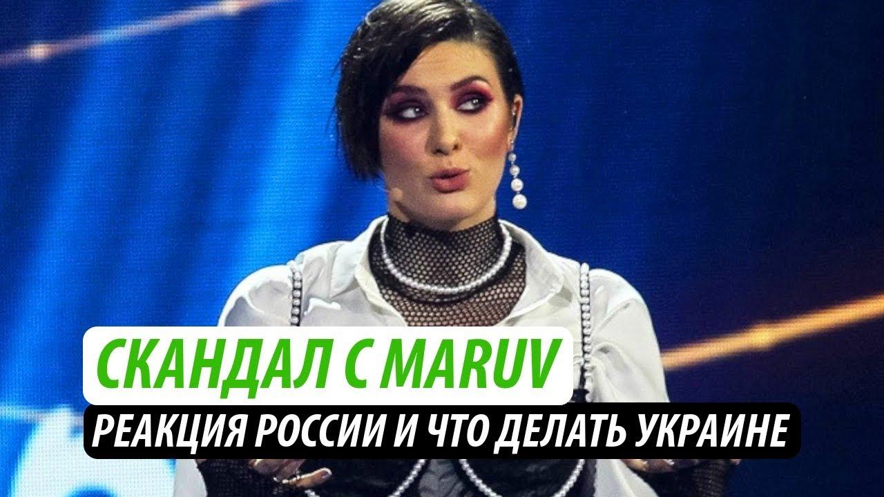 Украинка Maruv готова отказаться от выступлений в России ради «Евровидения»