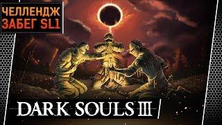 Dark Souls III •01• Во мрак без прокачки [SL1]