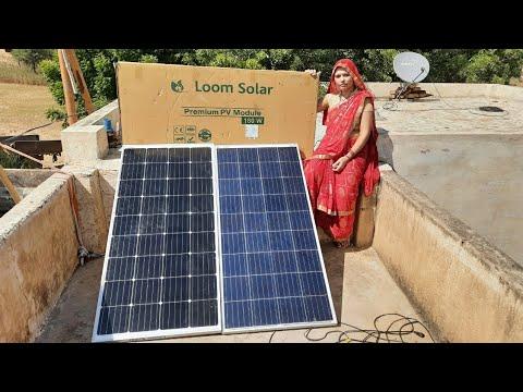 Solar Panel for home,  loom solar panels,  अब नहीं आएगा बिजली का खर्चा