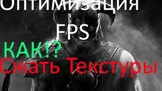 Skyrim Оптимизация №1 - Сжатие текстур Ordenador как пользоваться   Как увеличить FPS в игре Skyrim