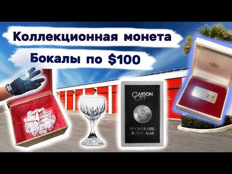Коллекционная монета, серебряный слиток, BOSE, хрустальная посуда, фарфор, ....