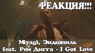 РЕАКЦИЯ Miyagi, Эндшпиль feat  Рем Дигга - I Got Love