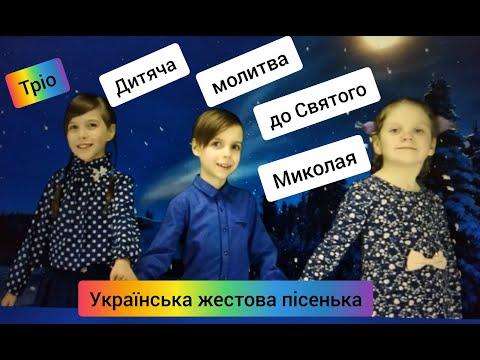 Тріо. Дитяча жестова молитва до Святого Миколая. Trio. Children's Gesture Prayer To St. Nicholas