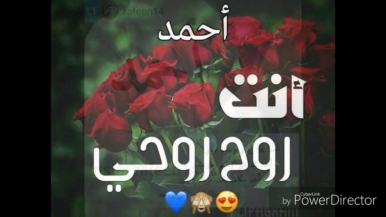 احلى اغاني على اسم احمد Youtube