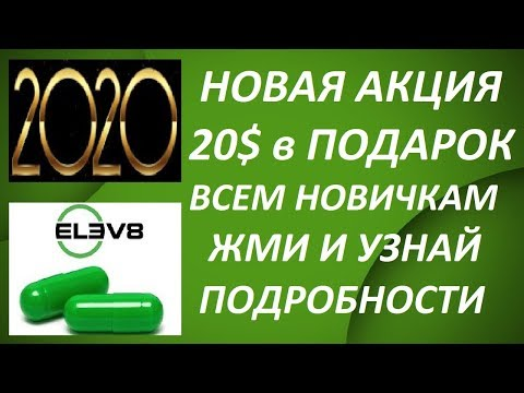 Bepic Elev8 Новая Акция 2020г.