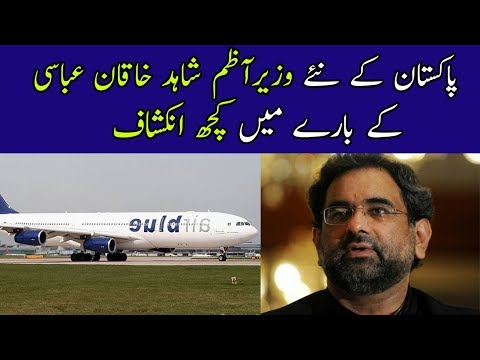 Some Shocking Facts About The New Prime Minister Of Pakistan Shahid Khaqan Abbasi - TVN