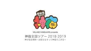 2019.1.13 渋谷ストリームホールでのツアーファイナルのエンドロールを...