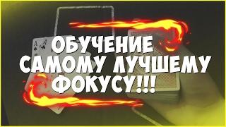 ОБУЧЕНИЕ САМОМУ ЛУЧШЕМУ ФОКУСУ!!!