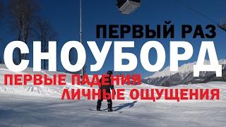 Сноуборд, первый опыт! Первый поворот и падение!