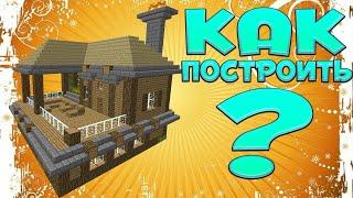 Как построить красивый дом в minecraft ?(http://vk.cc/4CsgUQ ◅ САМАЯ ДЕШЕВАЯ РЕКЛАМА!)))) ⇨⇨⇨ http://vk.com/FlickPub - ⇦⇦⇦ РОЗЫГРЫШИ ЛИЦЕНЗИЙ МАЙНКРАФТ! ⇨⇨⇨ http://mcgaming...., 2015-06-23T08:19:26.000Z)