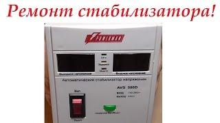 Ремонт стабилизатора напряжения. Ремонтируем стабилизатор напряжения POWERMAN AVS 500D.