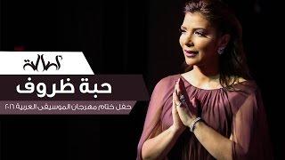 Assala - Habbet Zorouf [ Cairo Opera House 2016 ]