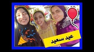 Eid Vlog Day 1 - تعالوا قضوا معايا اول يوم العيد