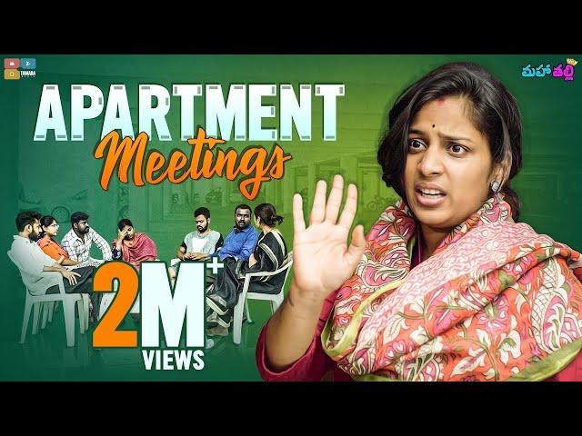 Apartment Meeting || Mahathalli