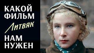 """Артем Драбкин и Михаил Тимин:  """"Литвяк"""". Какой фильм нам нужен?"""