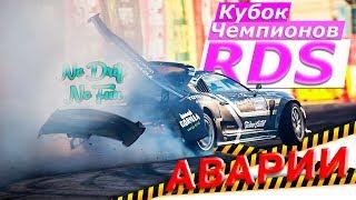 ВСЕ АВАРИИ RDS: Кубок Чемпионов в Сочи